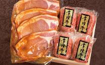 常陸牛ハンバーグ4個&茨城豚ロース味噌漬け4枚セット木箱入り【肉のイイジマ】