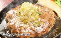 牛タンハンバーグ4食セット