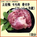 土佐鴨モモ肉【骨付き】(フレッシュ冷蔵)1羽分(約350g~500g)/土佐鴨・土佐ジロー飼育研究会