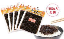 小豆島の人気佃煮「ししゃもきくらげ」5袋