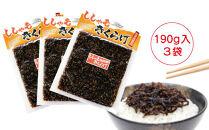 小豆島の人気佃煮「ししゃもきくらげ」3袋