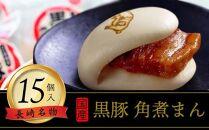 【AB198-NT】国産黒豚角煮まん15個入