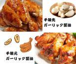 居酒屋栄の手羽先・手羽元 蒲焼のタレ焼4パックセット