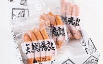 お肉屋さんの手造りソーセージ食べ比べAセット【肉のイイジマ】
