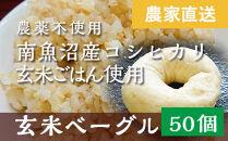 玄米ベーグル50個【無添加】農家直送・南魚沼産コシヒカリ玄米使用_BR