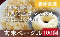 玄米ベーグル100個【無添加】農家直送・南魚沼産コシヒカリ玄米使用_BR
