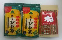 ねじめびわ茶(24包入×2袋)おひとりさま(20包×1袋)