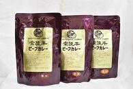 【思いやり型返礼品】常陸牛ビーフカレー5パックセット