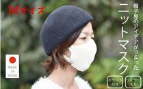 【Mサイズ】帽子屋さんのニットマスク5セット(白)