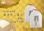 令和2年産の厳選あきたこまち♪秋田市雄和産あきたこまち清流米4kg