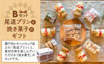 尾道プリンと焼き菓子のギフトセットB