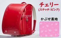 【ロングセラーモデル】シャルマンシリーズ職人手作りランドセル チェリー(ステッチ:ピンク)