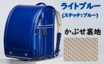 【スタンダードなシルエット】エステラシリーズ職人手作りランドセルライトブルー(ステッチ:ブルー)