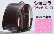 【ロングセラーモデル】シャルマンシリーズ職人手作りランドセル ショコラ(ステッチ:ピンク)