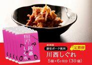 【定期便6ヶ月】希少部位を贅沢に使用川西しぐれ(豚肉のしぐれ煮) 5個入り