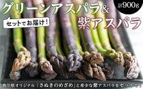 坂出市産 グリーンアスパラ・紫アスパラセット
