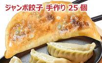 ジャンボ餃子手作り25個