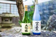 富士山の日本酒 甲斐の開運 純米大吟醸・大吟醸飲み比べセット