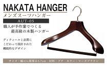 メンズスーツハンガー/AUT-05