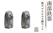南部鉄器 鉄玉 アマビエ 2個セット 伝統工芸品