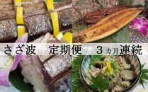 SZ022 室戸の定期便【3回連続お届け】