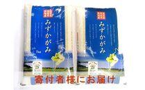 ◆【お米シェア】特A受賞!高島市新旭産「みずかがみ」