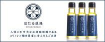 国産純正圧搾製法ほたる浪漫えごま油(100g×3本)
