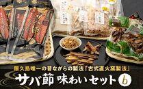 屋久島サバ節味わいセットb