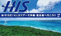 旅行クーポン≪HIS≫あ!そうだ!宮古島へ行こう!(3,000,000点クーポン)