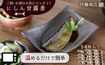 ご飯・お酒のお供にピッタリ!にしん甘露煮14枚【伊藤商店】