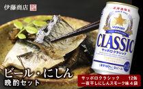 ビール・一夜干しにしんの晩酌セット【伊藤商店】