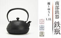 南部鉄器 鉄瓶 優~ゆう~ 1.1L 伝統工芸品