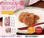 種なし干し梅60g×6袋(はちみつ入)紀州南高梅和歌山県産A-033