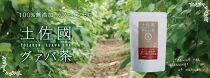 国産有機栽培グァバ葉100%使用土佐國グァバ茶2g×30包入り3個セット