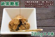 沖縄県産純黒糖を丁寧に煮込んだ 純黒糖蜜280g×4本