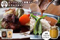 ビーフシチュウと欧風カレーと沖縄野菜のピクルスセット