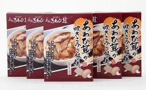 ぷりぷり食感!お手軽!美味しい!あわび茸の炊きこみご飯の素 5個セット