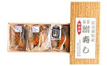 鮒寿司食べ比べセット(箱入り)