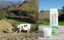 山地酪農牛乳