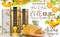 【新蜜】かの蜂プレミアム百花蜂蜜1.2kg(600g×2)国産はちみつ