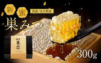 【新蜜】かの蜂巣みつ300g前後国産はちみつ