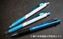 【神戸市外国語大学校章入り】ジェットストリーム5機能ペン(1本)+CLIFTERシャープペン・ボールペンセット(ケース入り)