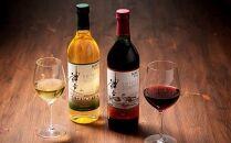 神戸ワインセレクト 720ml赤、白セット(箱入り)