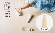 【歯固め・おしゃぶり】九州キナキナ(toto)【出産祝いに】