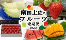 【6~9月受付/年5回お届け】季節のフルーツセット(2021年度受付)