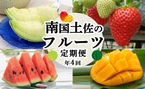 【6~9月受付/年4回お届け】季節のフルーツセット(2021年度受付)