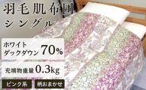 ホワイトダックダウン70%(0.3kg)使用 羽毛肌布団シングル(ピンク系/柄おまかせ)