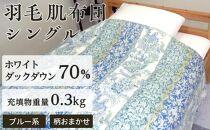 ホワイトダックダウン70%(0.3kg)使用 羽毛肌布団シングル(ブルー系/柄おまかせ)