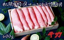 松阪牛特選ロースすき焼き用 600g