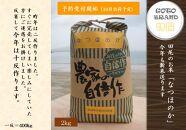 【予約販売】田尾の米「なつほのか」(2kg)